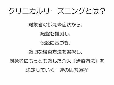 【図】クリニカルリーズニング②